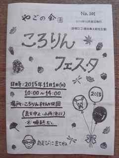 ころりんフェスタ2015-1.jpg