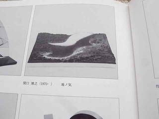 彫刻展 写真.jpg